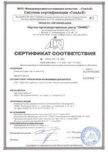 Сертификат соответствия по арболиту