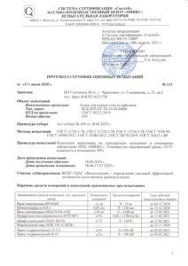 Протокол сертификационных испытаний